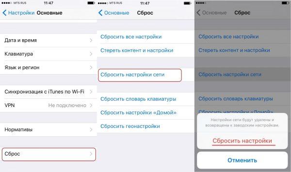 Окно настроек сброса сети в системе iOS