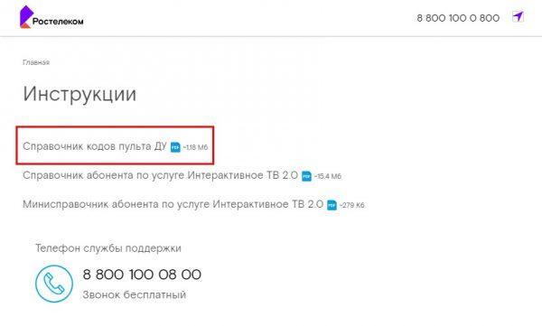 Онлайн-справочник кодов пульта ДУ на сайте «Ростелеком»