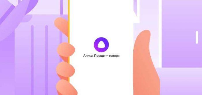 Алиса Яндекс