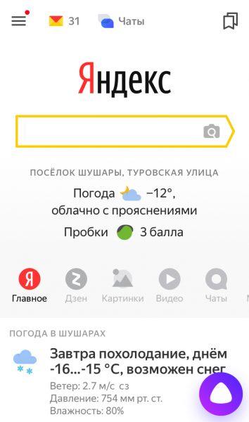 Окно «Яндекс»