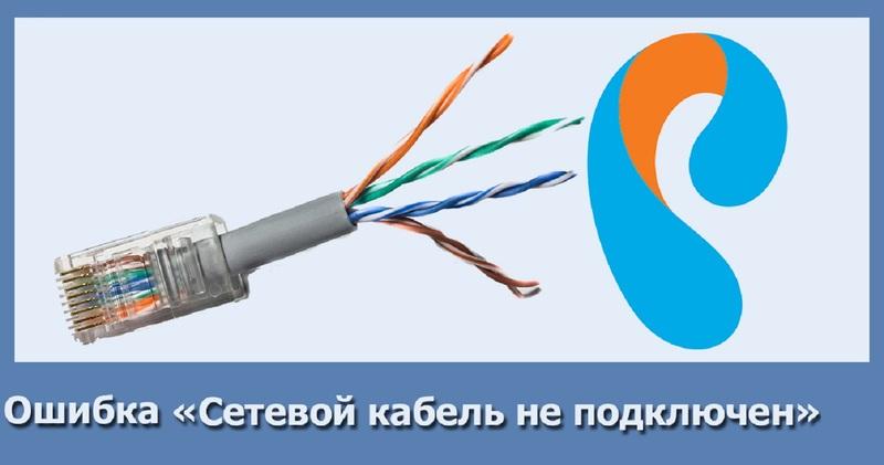 Ошибка «Сетевой кабель не подключён»: почему возникает и как её исправить