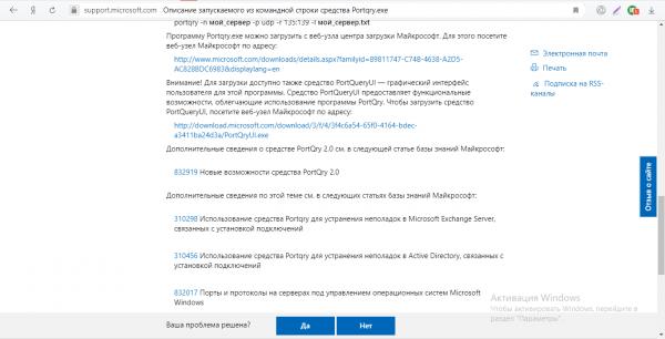 Официальный сайт Microsoft