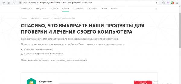 Сайт Kaspersky