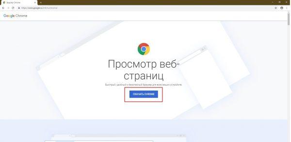 Как скачать Chrome