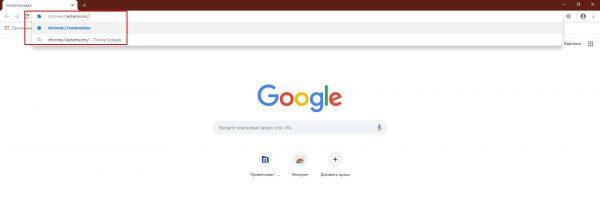 Как перейти на страницу с раширениями браузера