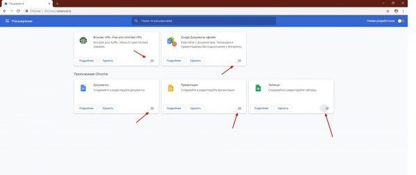 Как отключить расширения Chrome