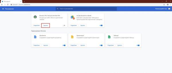 Как удалить расширение из Chrome