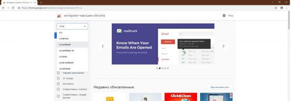Как открыть магазин Chrome