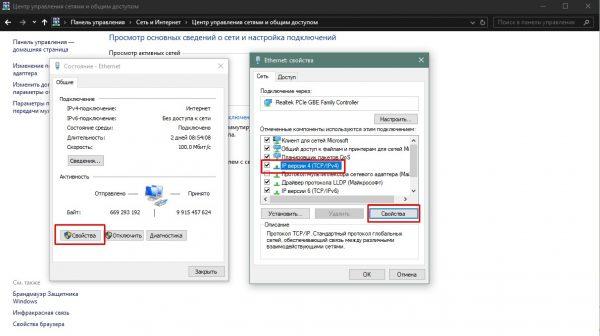 Как перейти в свойства протокола IP версии 4