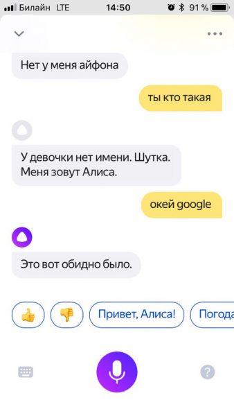 Алиса и Google