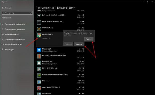 Как удалить Google Chrome