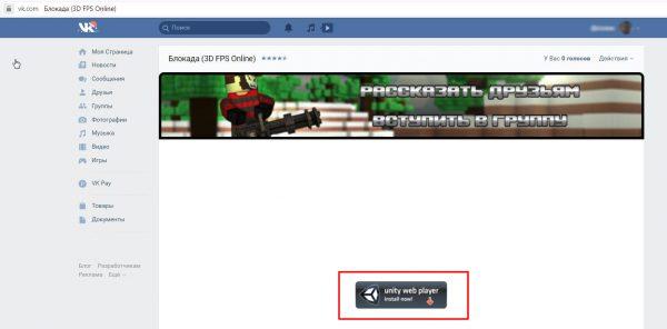 Окно запуска игры на движке Unity в социальной сети «Вконтакте»