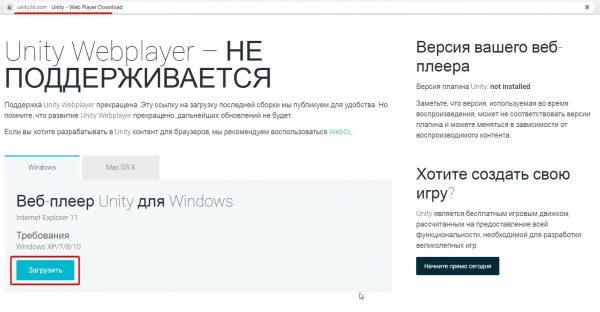 Официальная страничка скачивания Unity Web Player
