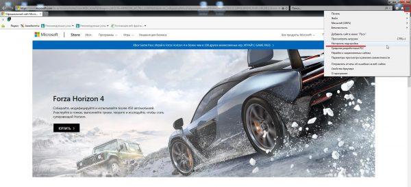 Меню «Сервис» в Internet Explorer
