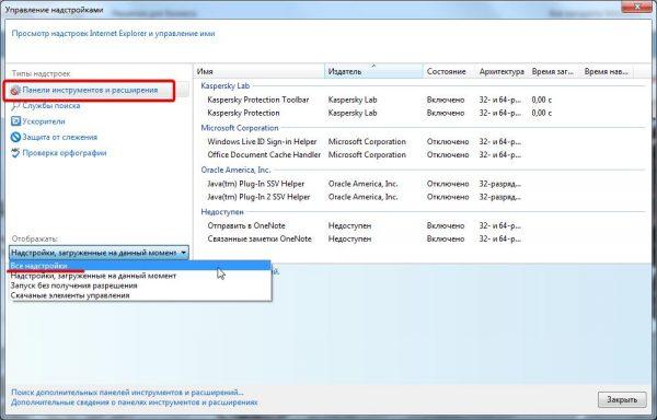 Стартовое окно настроек «Управление надстройками» в Internet Explorer