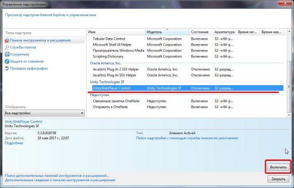 Активация Unity Web Player в Internet Explorer