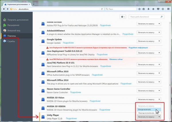 Подктегория «Плагины» в настройках браузера Mozilla Firefox