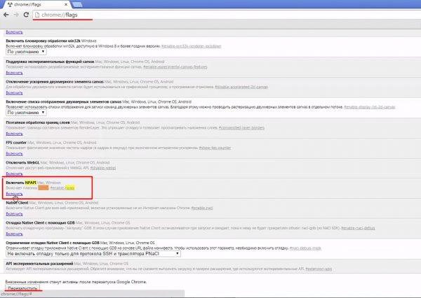 Окно настроек системных браузерных модулей в Google Chrome
