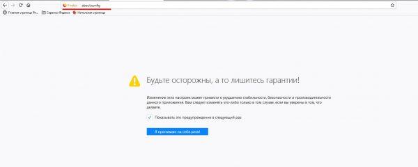 Запуск системных настроек «Config» в браузере Mozilla Firefox