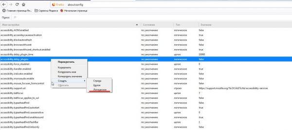 Рабочее окно системных настроек «Config» в браузере Mozilla Firefox