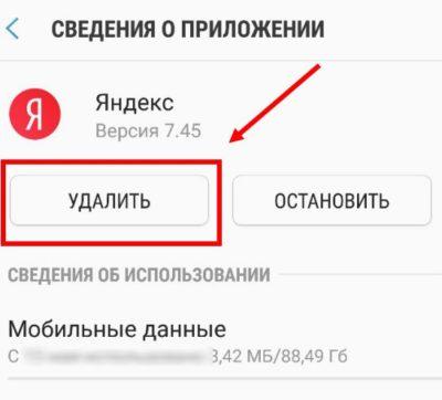 Кнопка «Удалить» в меню
