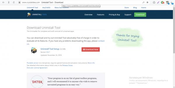 Официальный сайт Uninstall Tool