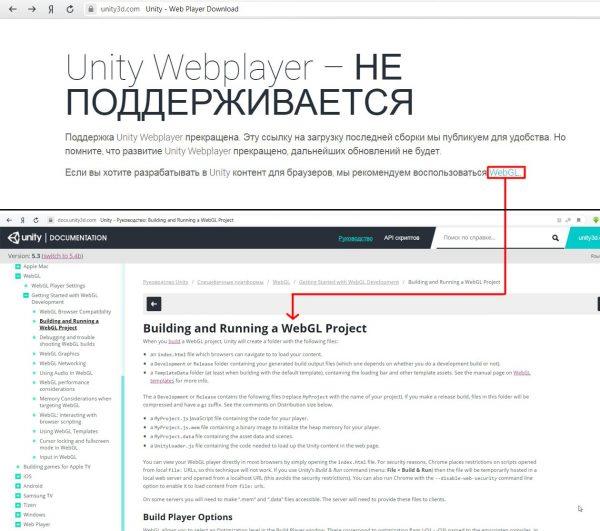 Официальный сайт разработчика Unity3D