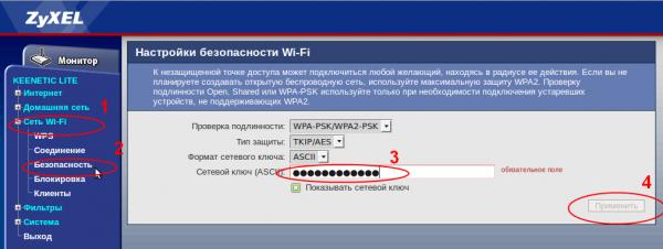 Интерфейс Zyxel