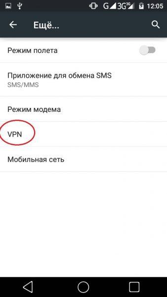 Как открыть установки VPN