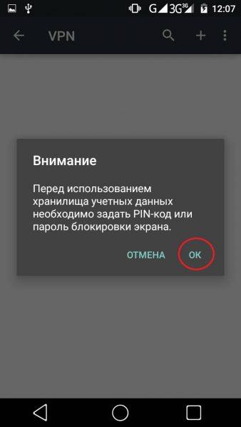 Как задать пароль для разблокировки смартфона