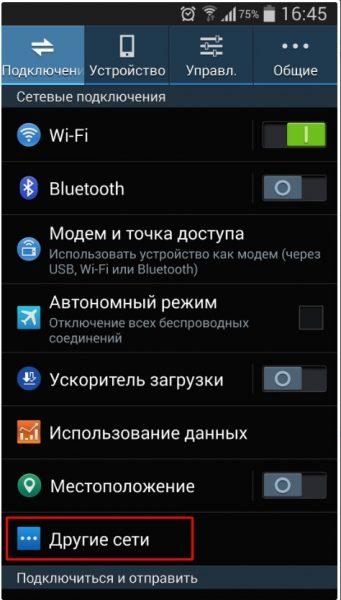 Как открыть настройки VPN в Android 4 и ниже