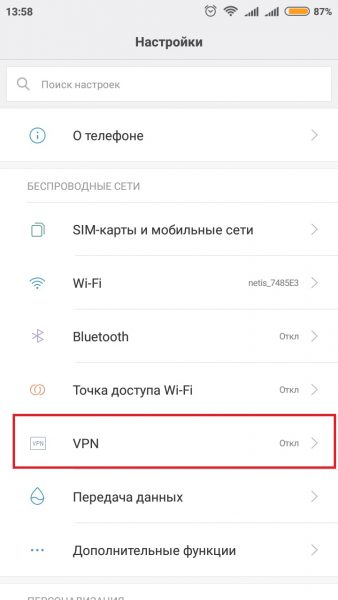 Как открыть установки VPN в Android 7 и выше