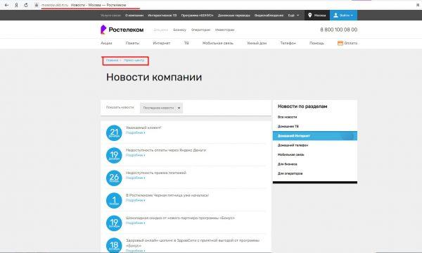 Раздел «Новости» на официальном сайте компании «Ростелеком»