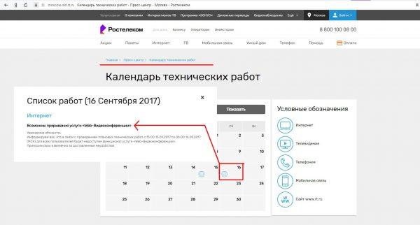 Интерактивный «Календарь технических работ» на сайте «Ростелекома»