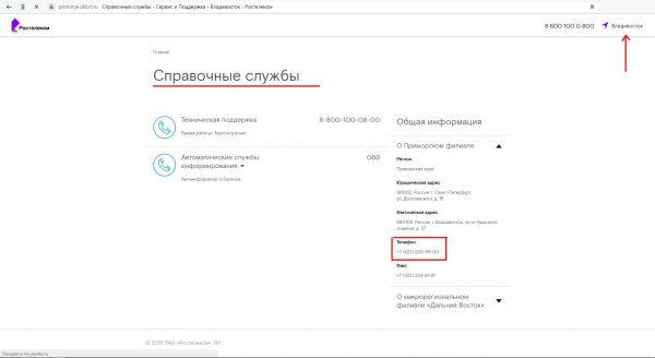 Раздел «Справочной службы» на сайте «Ростелекома»