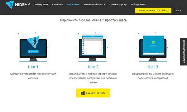 Установка VPN от компании HideMe