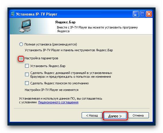Варианты установки IP-TV плеера