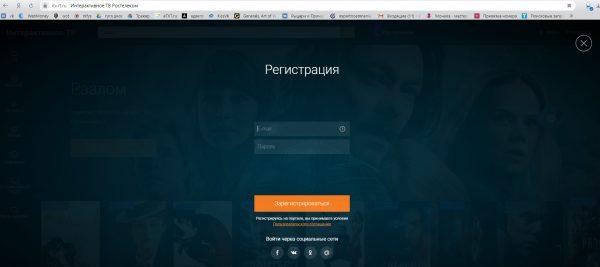 Регистрация на сайте просмотра IPTV