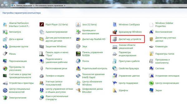 Окно настроек «Панель управления» в ОС Windows