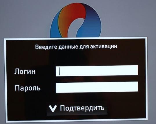 Окно авторизации на приставке IPTV