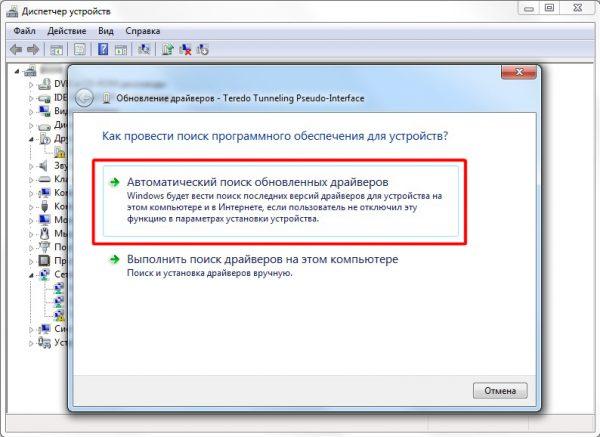 Окно «Мастера обновлений драйверов» в ОС Windows