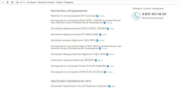 Раздел «Инструкции» на официальном сайте «Ростелекома»