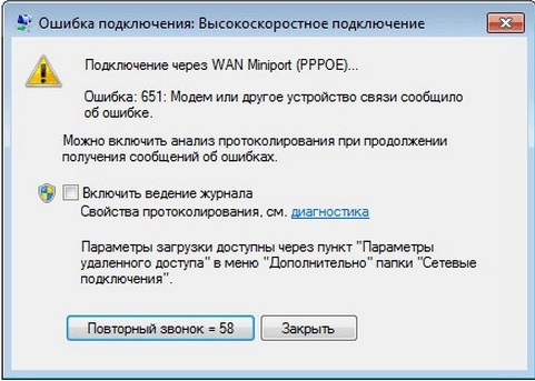 Окно ошибки 651