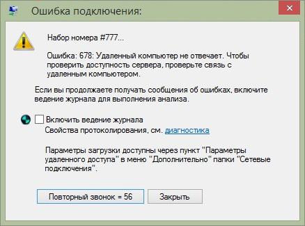 Окно ошибки 678