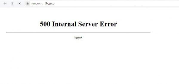 Окно ошибки 500 Internal Server Error