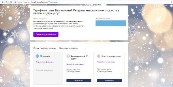 Инфомационное окно подключенной интернет-услуги от «Ростелекома»