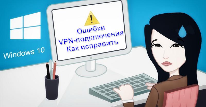 Не работает VPN — как исправить самостоятельно самые распространённые ошибки