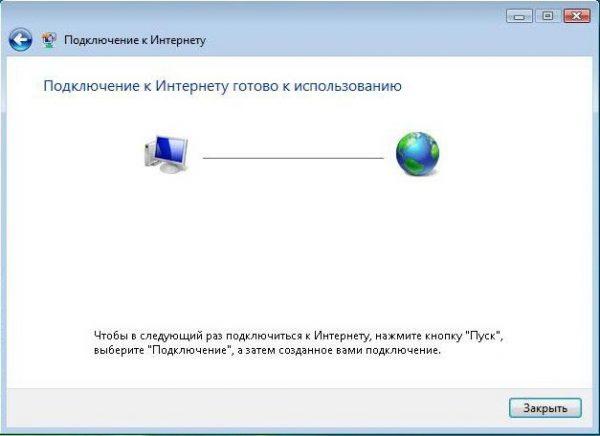 Информационное окно об успешном завершении создания нового сетевого подключения