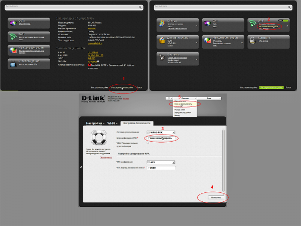 Тёмный веб-интерфейс D-Link
