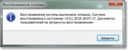 Информационное окно оповещения об успешном завершении процесса восстановления системы Windows 7